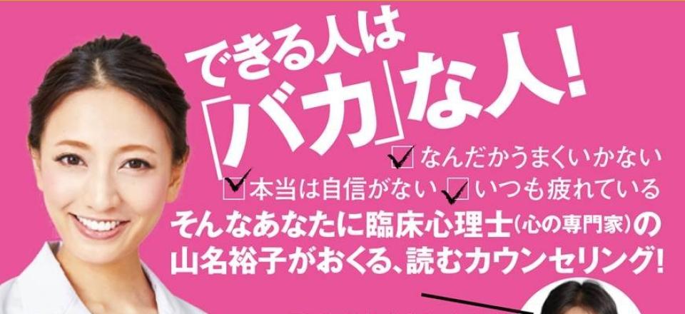 山名裕子の初書籍「バカ力〜完璧をめざさない強さ〜」