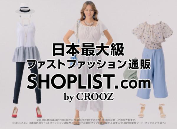 header_shoplist