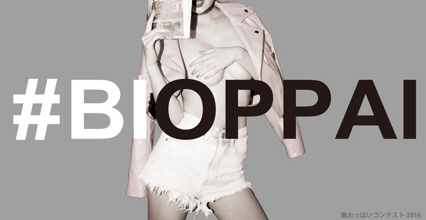 topics_bioppai