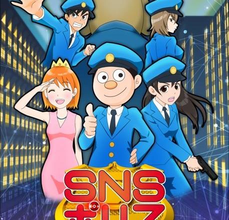 SNSポリスビジュアル のコピー  (1)