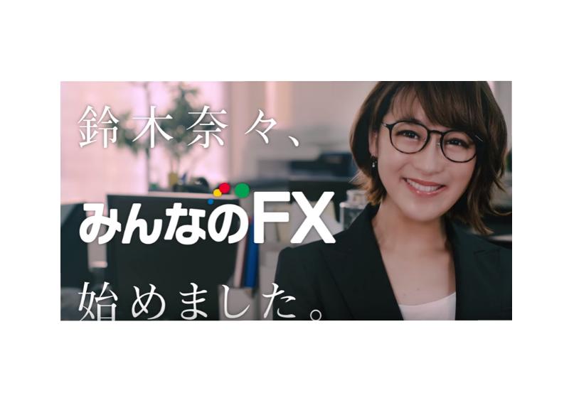 みんなのFX鈴木すずっき