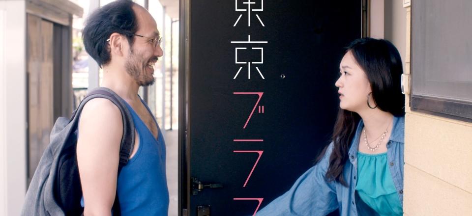 映画『東京ブラフ』メインビジュアル