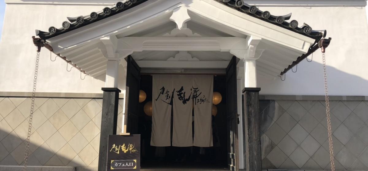 刀剣乱舞2.5Dカフェ平安神宮1