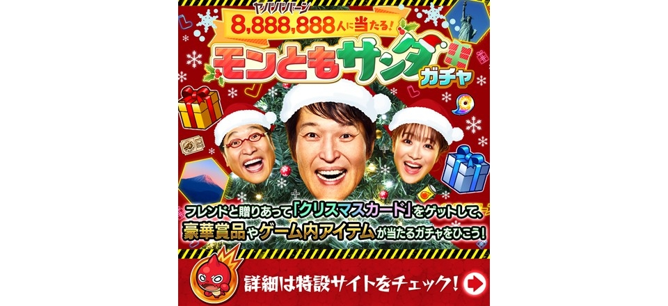 鈴木クリスマスくい