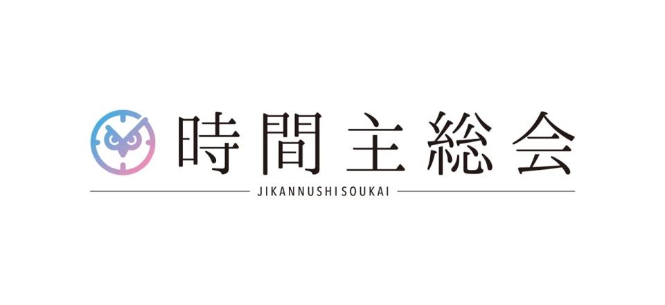 時間主総会ロゴ